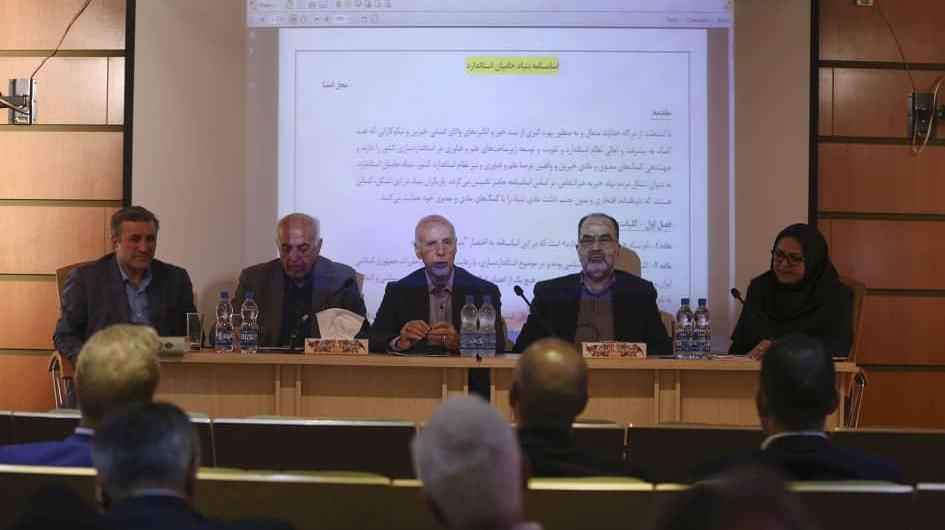 عضویت دکتر ضیائی اردهالی در هیئت رئیسه بنیاد حامیان استاندارد کشور